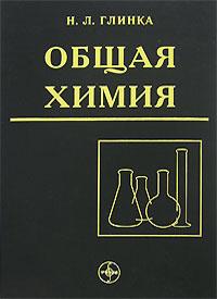 Общая химия #1