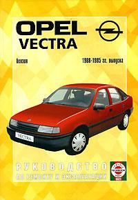 Opel Vectra. Руководство по ремонту и эксплуатации #1