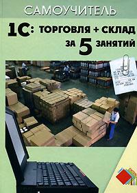 1С:Торговля + Склад за 5 занятий #1