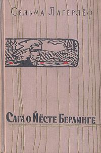 Сага о Йесте Берлинге | Лагерлеф Сельма #1