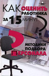 Как оценить работника за 15 минут? Методики подбора персонала | Рыкова Елена Анатольевна  #1