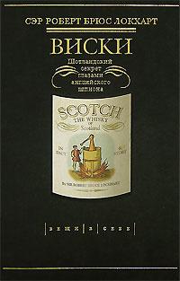 Виски. Шотландский секрет глазами английского шпиона #1