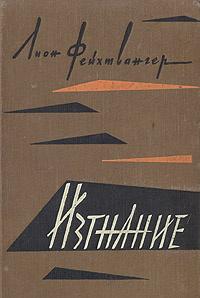 Изгнание   Фейхтвангер Лион, Горкина И. А. #1