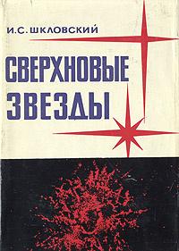 Сверхновые звезды | Шкловский Иосиф Самуилович #1