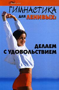 Гимнастика для ленивых. Делаем с удовольствием #1