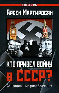 Кто привел войну в СССР? #1