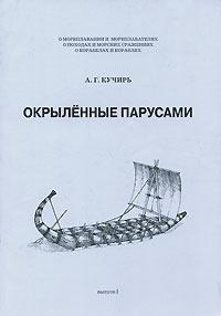 Окрыленные парусами. Выпуск 1 #1
