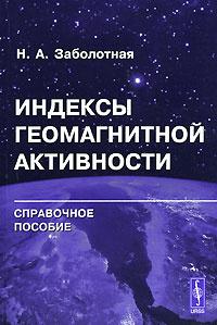 Индексы геомагнитной активности. Справочное пособие #1