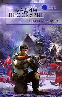 Небесные воины   Проскурин Вадим Геннадьевич #1