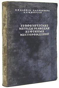 Геофизические методы разведки нефтяных месторождений | Дахнов Владимир Николаевич, Рябинкин Л. А.  #1
