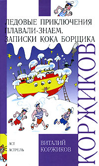Ледовые приключения Плавали-Знаем. Записки кока Борщика  #1