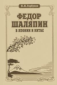 Федор Шаляпин в Японии и Китае #1