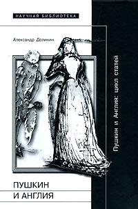 Пушкин и Англия #1