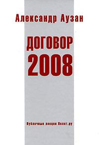 Договор 2008 #1