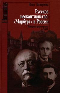 """Русское неокантианство. """"Марбург"""" в России #1"""