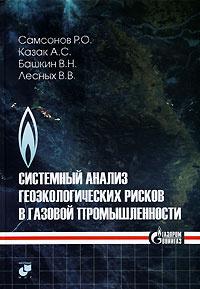 Системный анализ геоэкологических рисков в газовой промышленности | Самсонов Роман Олегович, Казак Александр #1