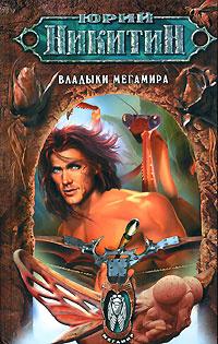 Владыки Мегамира | Никитин Юрий Александрович #1