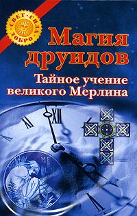 Магия друидов. Тайное учение великого Мерлина #1