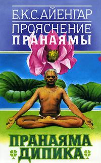 Прояснение Пранаямы. Пранаяма Дипика #1