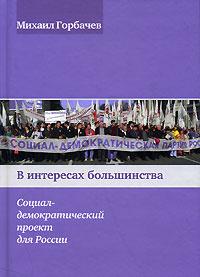 В интересах большинства. Социал-демократический проект для России  #1