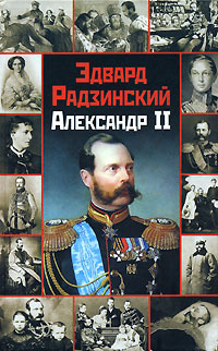 Александр II | Радзинский Эдвард Станиславович #1