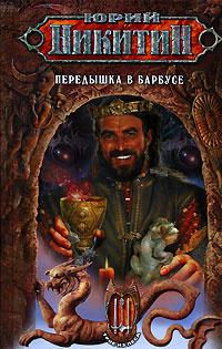 Передышка в Барбусе | Никитин Юрий Александрович #1