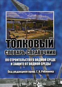 Толковый словарь-справочник по строительству в водной среде и защите от водной среды  #1
