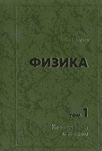 Физика. В двух томах. Том 1   Платунов Евгений Степанович  #1