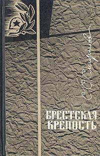 Брестская крепость #1