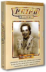 Ретро Коллекция: Марина Ладынина (4 DVD) #1