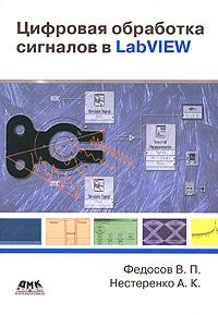 Цифровая обработка сигналов в LabVIEW #1