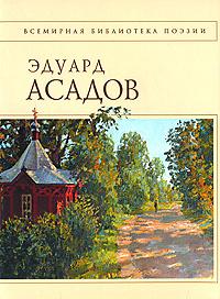 Эдуард Асадов. Стихотворения #1