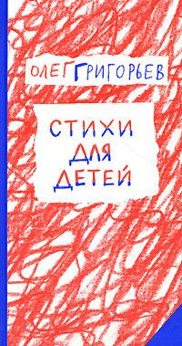 Олег Григорьев. Стихи для детей #1