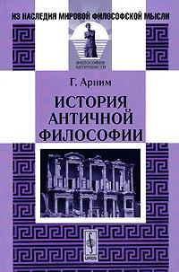 История античной философии | Арним Г. #1