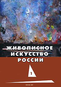 Живописное искусство России. Том 1 #1