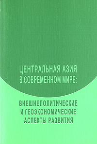 Центральная Азия в современном мире. Внешнеполитические и геоэкономические аспекты развития  #1