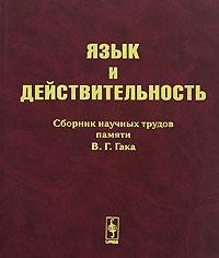 Язык и действительность. Сборник научных трудов памяти В. Г. Гака  #1
