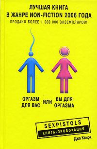 Оргазм для вас, или Вы для оргазма | Квирк Джо #1