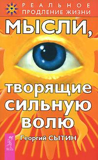 Мысли, творящие сильную волю | Сытин Георгий Николаевич  #1