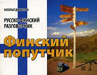 Финский попутчик. Русско-финский разговорник #1