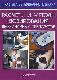 Расчеты и методы дозирования ветеринарных препаратов #1