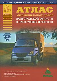 Атлас автомобильных дорог Новгородской области и прилегающих территорий  #1