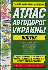 Атлас автодорог Украины. Восток #1