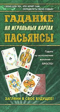 Гадание на игральных картах. Пасьянсы #1