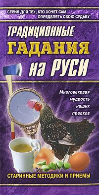 Традиционные гадания на Руси #1