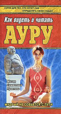 Как видеть и читать ауру #1