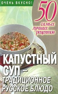 Капустный суп - традиционное русское блюдо #1