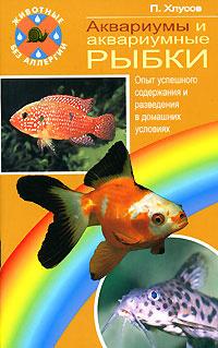 Аквариумы и аквариумные рыбки. Опыт успешного содержания и разведения в домашних условиях  #1