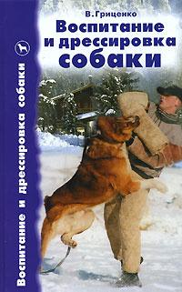 Воспитание и дрессировка собаки #1