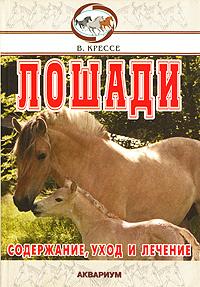 Лошади. Содержание, уход и лечение #1